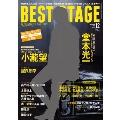 BEST STAGE 2015年12月号
