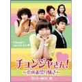 チュンジャさん! ~恋のお祭り騒ぎ~ DVD-BOX III