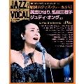ジャズ・ヴォーカル・コレクション 38巻 昭和のジャズ・ヴォーカルVol.3 2017年10月24日号 [MAGAZINE+CD]