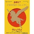 幸せの黄色いカレンダー 2017 カレンダー