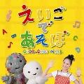 NHK えいごであそぼ 2008-2009 ベスト