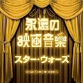永遠の映画音楽 スター・ウォーズ CD