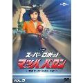 スーパーロボットマッハバロン リマスター版 Vol.5