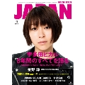 ROCKIN'ON JAPAN 2017年9月号