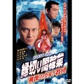 縁切り闇稼業 vol.4 戦慄のカルト教団