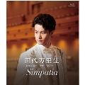 田代万里生10thアニバーサリー・コンサート Simpatia