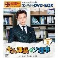 キム課長とソ理事 ~Bravo! Your Life~ スペシャルプライス版コンパクトDVD-BOX2<期間限定版>