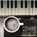 2時間ジャズ