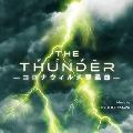 THE THUNDER -コロナウィルス撃退曲-