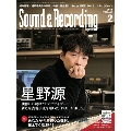 Sound & Recording Magazine 2019年2月号