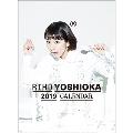 吉岡里帆 カレンダー 2019