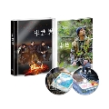 半世界 豪華版 [Blu-ray Disc+DVD]<初回限定生産版>