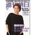 週刊朝日 2019年7月12日号<表紙: 氷川きよし>