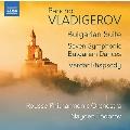 ヴラディゲロフ: ブルガリア組曲