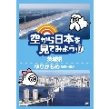 空から日本を見てみよう 17 茨城県/ゆりかもめ 新橋~豊洲