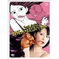 臨死!!江古田ちゃん DVD-BOX
