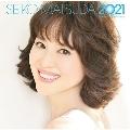 続・40周年記念アルバム 「SEIKO MATSUDA 2021」 [SHM-CD+DVD]<初回限定盤>