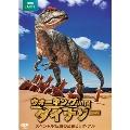 ウォーキング WITH ダイナソー スペシャル:伝説の恐竜ビッグ・アル