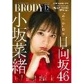 BRODY (ブロディ) 2020年12月号