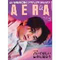 AERA 2021年4月12日号<表紙: 町田啓太>