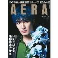 AERA 2021年7月19日号<表紙: ジェシー>
