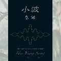 ソファ (小波): 10th Anniversary Single (Normal Version)
