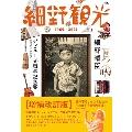 『細野観光1969-2021』細野晴臣デビュー50周年記念展 オフィシャルカタログ