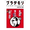 ブラタモリ 2 東京駅 富士山 真田丸スペシャル (上田・沼田)