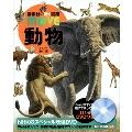 講談社の動く図鑑MOVE 動物 新訂版 [BOOK+DVD]