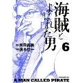 海賊とよばれた男 6