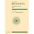 ベートーベン レオノーレ 第3番 序曲 Op.72a 全音ポケット・スコア