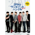 2PMのワンポイントハングル ムック VOL.1