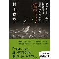 夢を見るために毎朝僕は目覚めるのです 村上春樹インタビュー集1977-2011