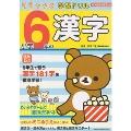 リラックマ学習ドリル 小学6年の漢字