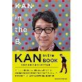 KAN in the BOOK 他力本願独立独歩33年の軌跡