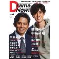 Drama Now! Vol.04