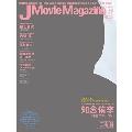 J Movie Magazine Vol.33