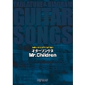 Mr.Children ギターソングス