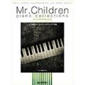 Mr.Children 「プレミアム・ピアノ・コレクションズ」 ピアノ・ソロ