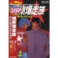 湘南爆走族 DVDコレクション VOL.2