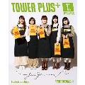 TOWER PLUS+ 2019年1月1日号<オンライン提供 (限定100冊)>