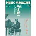 MUSIC MAGAZINE 2017年5月号