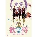 歓待[KKJS-126][DVD] 製品画像