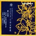 オーケストラ・ニッポニカ第2集 - 早坂文雄, 信時潔, 芥川也寸志