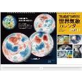 世界気象カレンダー 2011年