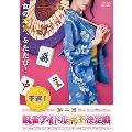 第二回 麻雀アイドル女王決定戦 予選I[AMAD-415][DVD]