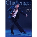 「Challenger ~さらなる高みへ~2014」