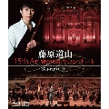 藤原道山 15th Anniversary コンサート [Blu-ray Disc+CD]