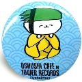 おしゅし × TOWER RECORDS 缶バッジ(めねぎ)