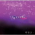 プラネタリウム [CD+DVD]<初回限定盤A>